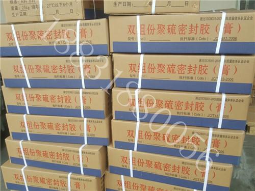 贵州双组份聚硫密封膏(胶)最新报价@衡水橡胶止水带厂家