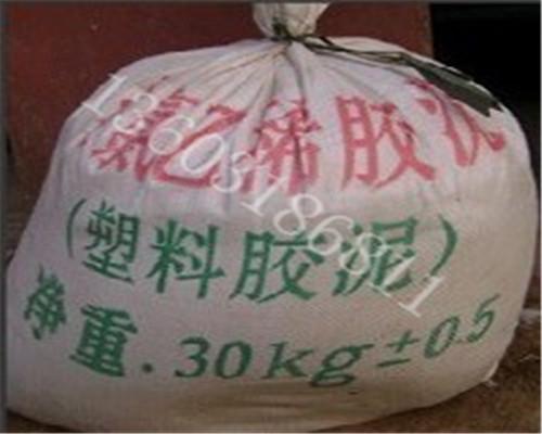 滁州PVC聚氯乙烯胶泥价格@滁州PVC聚氯乙烯胶泥厂家