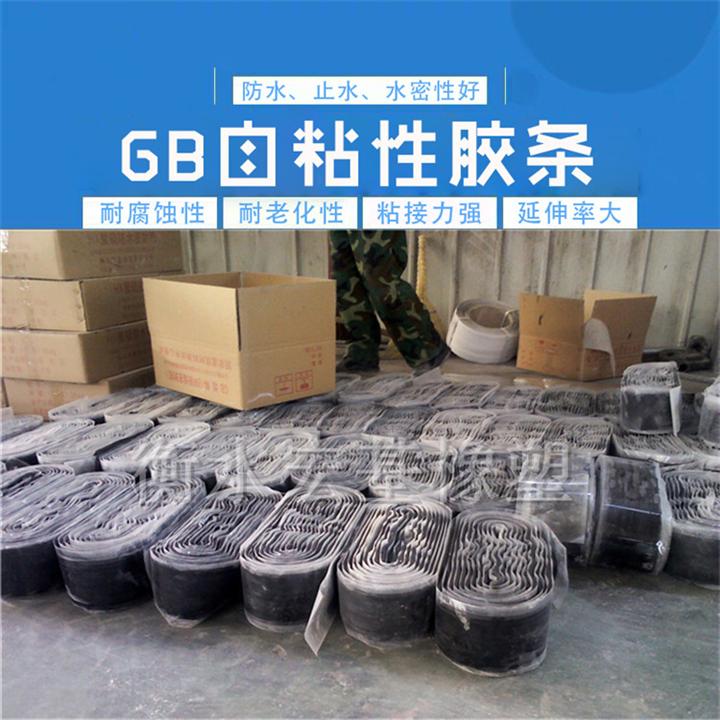 GB自粘型止水条秀峰GB自粘型止水条批发零售