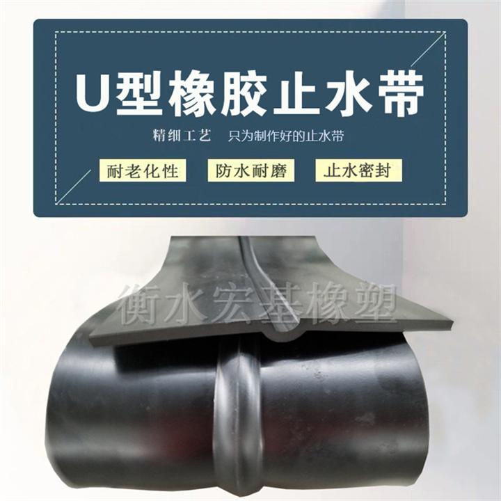 宏基U型橡胶止水带可卸式U型橡胶止水带生产厂家