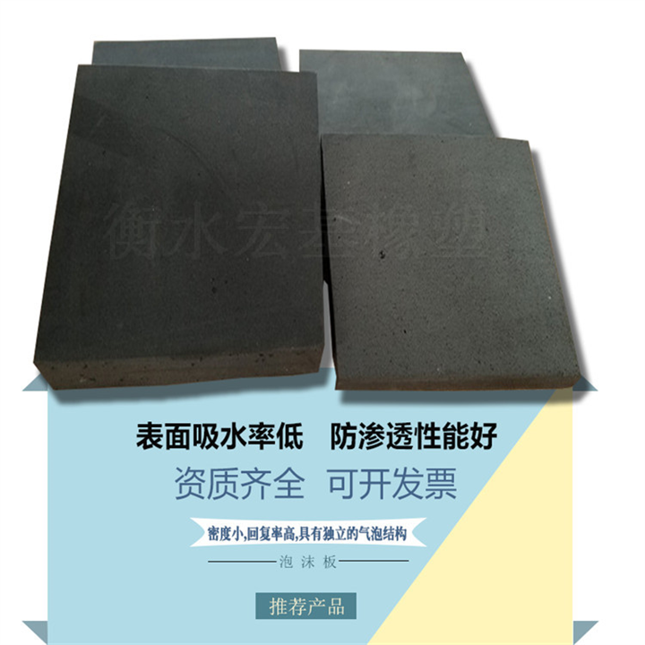 昌江闭孔泡沫板聚乙烯闭孔泡沫板1cm2cm规格定制
