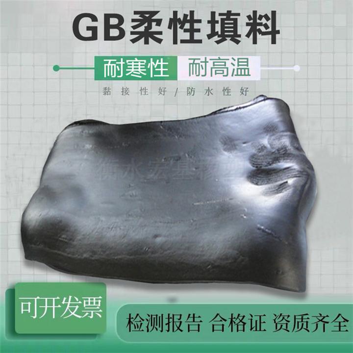 湛江GB柔性填料SR塑性填料面板止水材料生产厂家