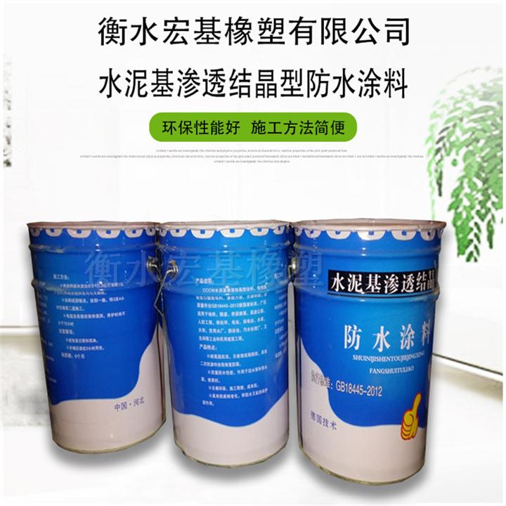 赣县渗透结晶防水材料无毒型水泥基渗透结晶型防水涂料用量