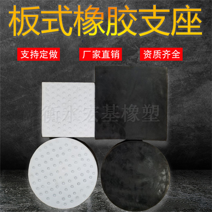 临邑公路桥梁板式橡胶支座矩形板式橡胶支座厂家直销