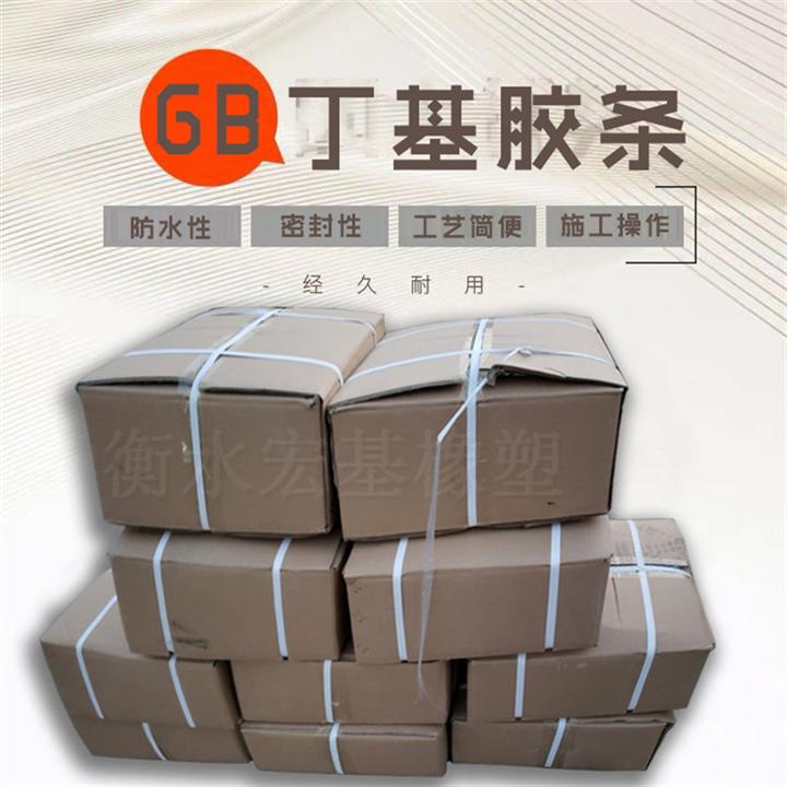 宏基丁基胶条丁基橡胶密封条生产厂家