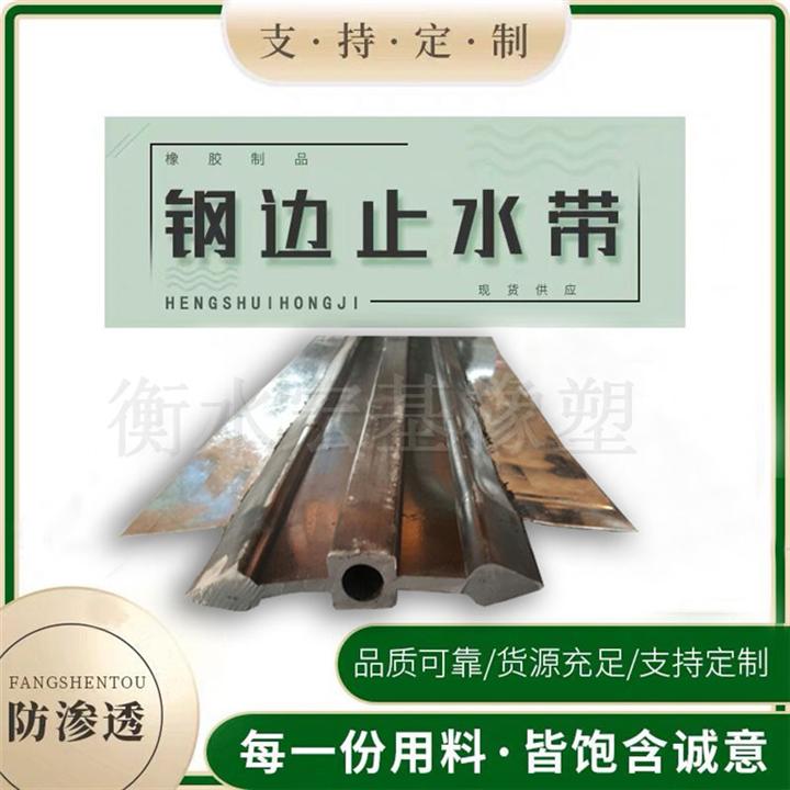 漳州钢边橡胶止水带中孔型钢边橡胶止水带厂家直销
