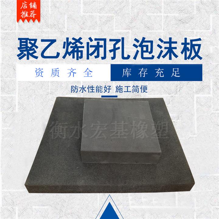 赣州聚乙烯闭孔泡沫板高压聚乙烯闭孔泡沫板生产厂家
