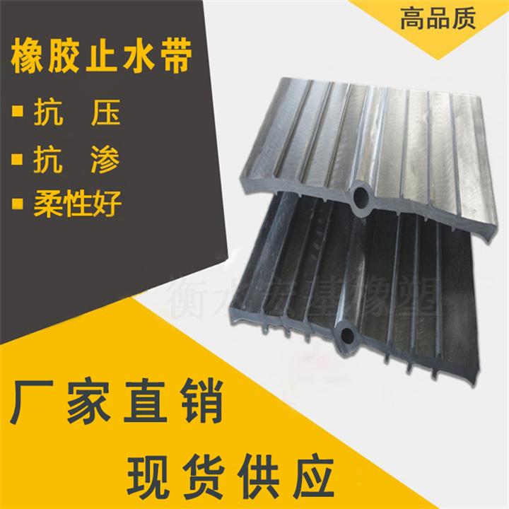 宏基变形缝中埋式橡胶止水带CB型中埋式橡胶止水带现货定制