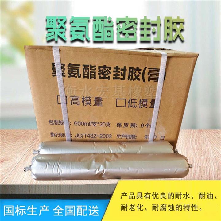 聚氨酯膨胀密封胶抚州聚氨酯膨胀密封胶聚氨酯膨胀密封胶厂家