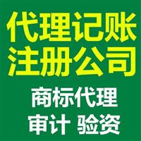 铜仁公司注销@ 铜仁记账报税