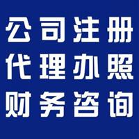 铜仁代理记账%%#