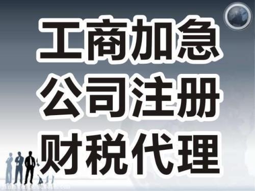 铜仁公司注册  铜仁财务公司