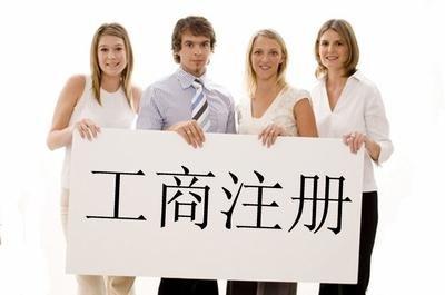 铜仁代理记账 ¥ 铜仁代办公司变更