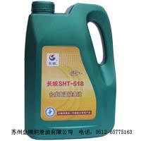 供应苏州长城SHT-518合成高温链条油,苏州链条油,苏州润滑油