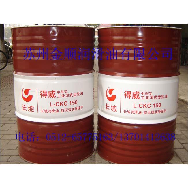 苏州长城CKC中负荷齿轮油|苏州长城齿轮油批发|苏州长城齿轮油价格|长城齿轮油