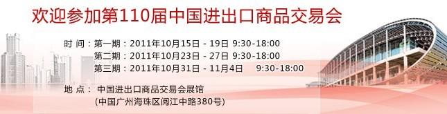 2018秋季广交会展位/123届广交会摊位预订