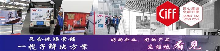 申请2019年广州国际家具展展位