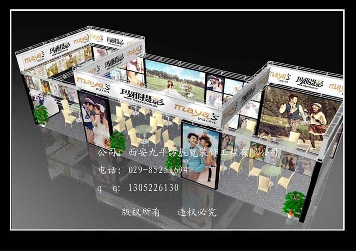 中国西部展览公司西安九平方