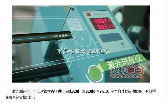 明锐科技双向激光测径仪LDM50XY