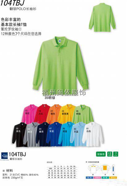 福州市T恤、广告衫、文化衫(现货),长袖T恤