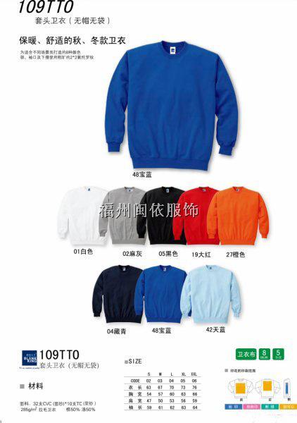福州纯色大王系列产品、广告衫、卫衣
