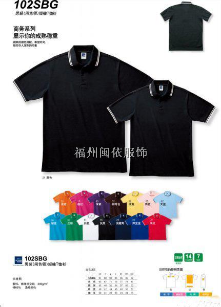福州纯色大王色织领T恤(现货) 、翻领T恤