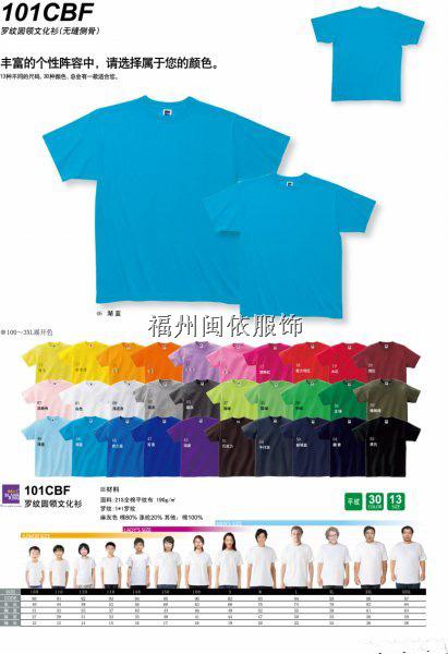 福州纯色大王圆领衫、圆领T恤、短袖圆领T恤