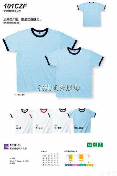 福州纯色大王圆领撞色、拼色T恤、短袖T恤