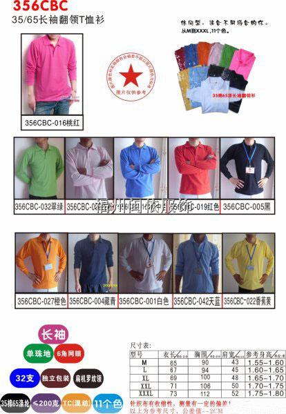 福州长袖T恤,长袖广告衫