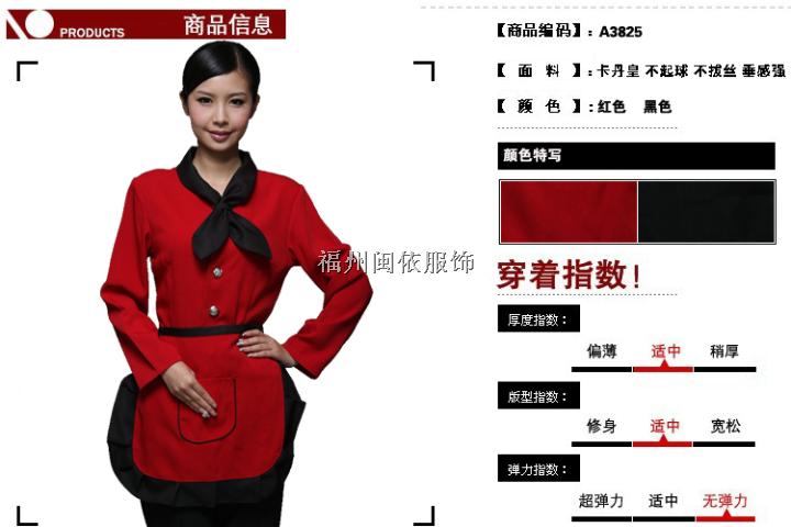 加工设计酒店制服、福州酒店餐厅服