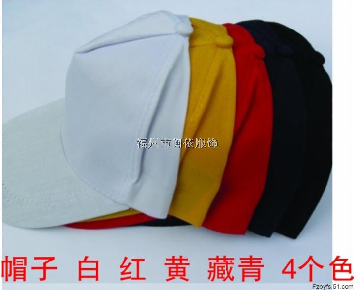 福州市棒球帽,太阳帽