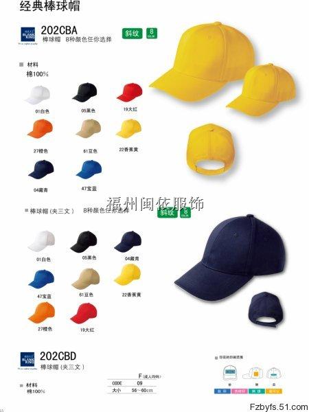 福州市帽子加工厂、加工生产棒球帽