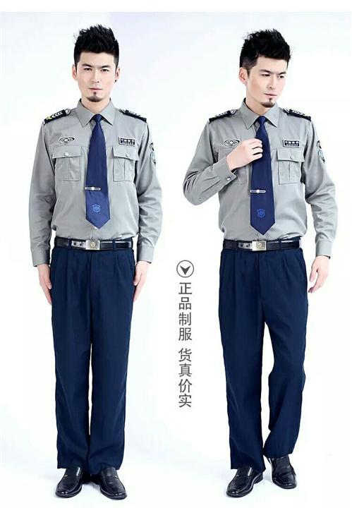 2017新款长袖保安衬衫
