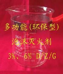 多功能泡沫灭火剂低中高倍泡沫灭火剂泡沫液
