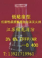 低粘度成膜氟蛋白抗溶泡沫灭火剂