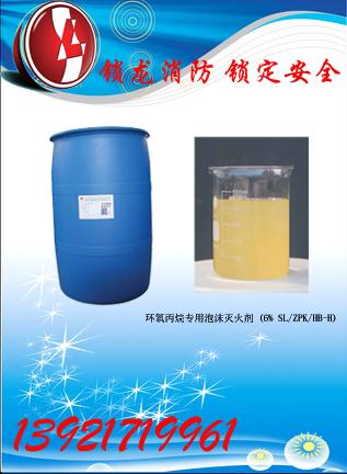环氧丙烷专用泡沫灭火剂