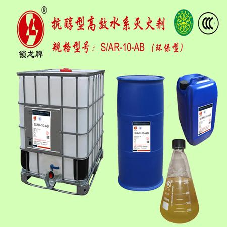 江苏锁龙环保抗醇型高效水系灭火剂吉林厂家直销价格优惠