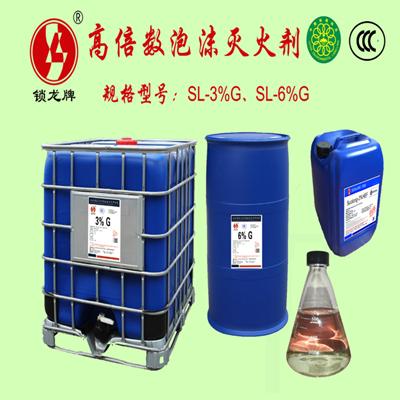 江苏锁龙消防高倍数泡沫灭火剂 SL-G高膨胀率消防泡沫液沫液