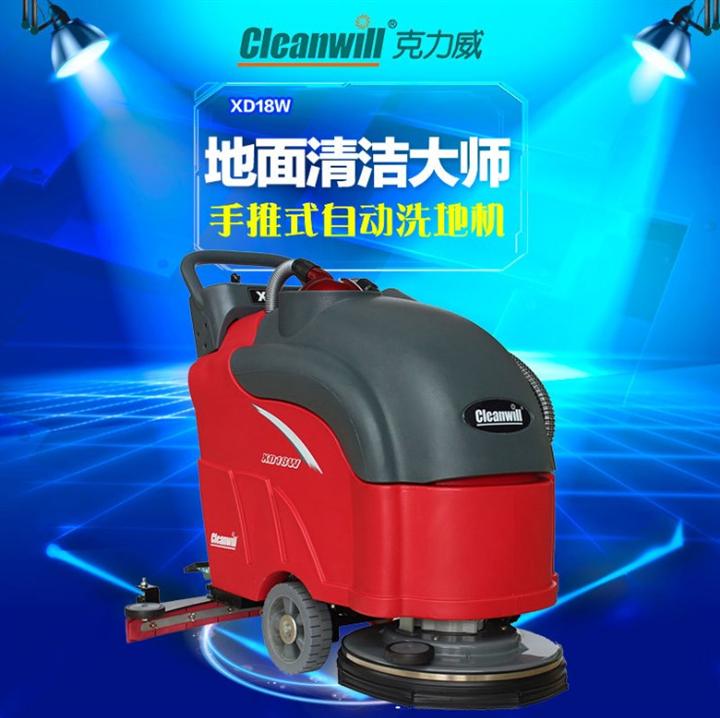 克力威XD18W洗地机