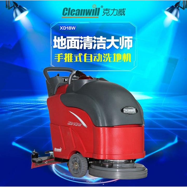 克力威洗地机|手推洗地机价格XD18WF