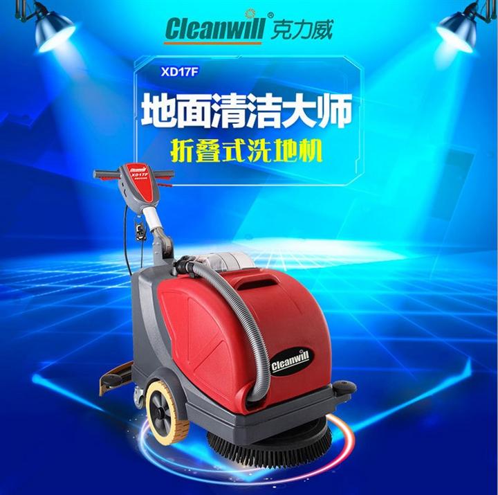 洗地机价格|克力威XD17F洗地机