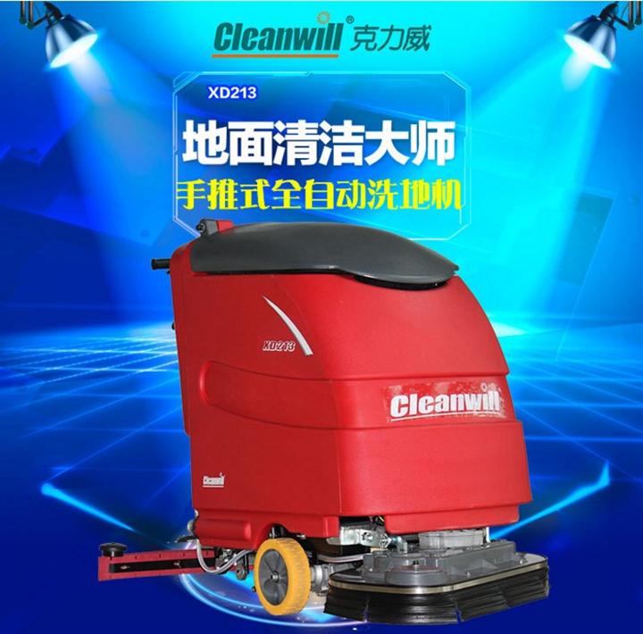 克力威洗地机|双刷全自动洗地机|XD213电瓶洗地机