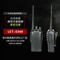 路易通对讲机E008电信插卡对讲机销售