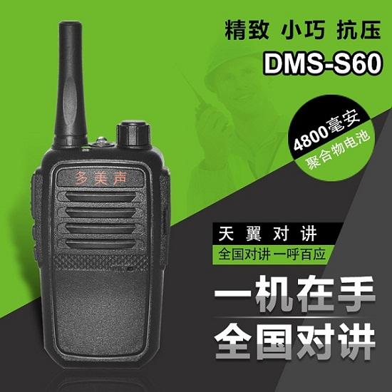多美声s60对讲机 对讲机厂家