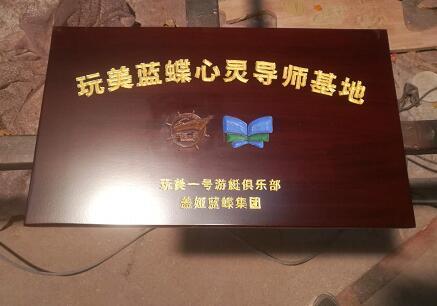 深圳实木雕刻牌匾定做-深圳游艇俱乐部牌匾