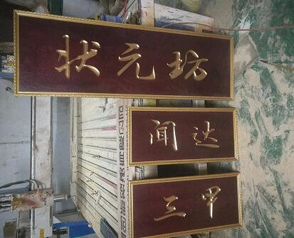 深圳实木雕刻牌匾定做-深圳餐饮店牌匾