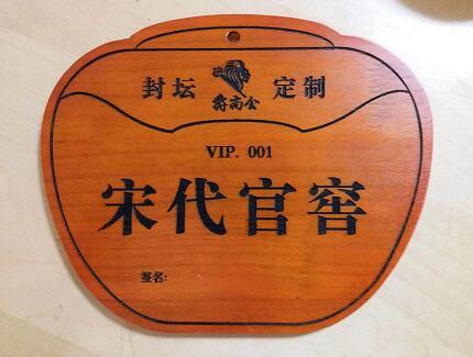 深圳实木雕刻牌匾定做-深圳产品标签木质牌匾