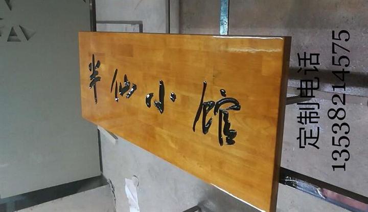 深圳半仙小管餐饮店面实木招牌牌匾制作