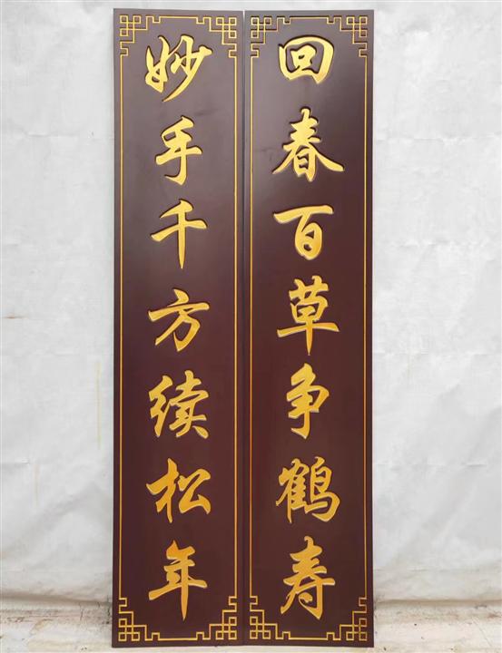 深圳针灸理疗店面实木招牌牌匾制作