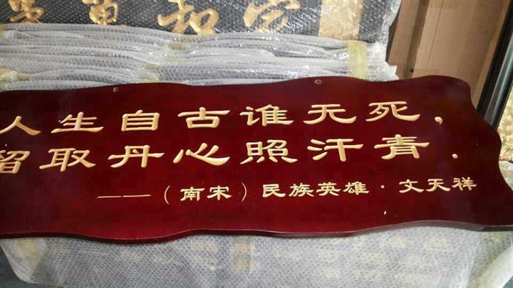 深圳木质牌匾雕刻厂家/深圳木质牌匾雕刻价格13538214575